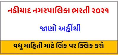 Nadiad NagarPalika Recruitment 2021