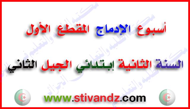 مذكرات أسبوع الإدماج (لغة عربية،تربية إسلامية،تربية مدنية) المقطع الأول للسنة الثانية إبتدائي