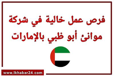 فرص عمل في موانئ أبوظبي اليوم لجميع الجنسيات 2021