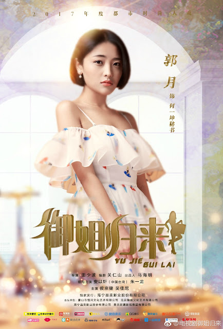 Guo Yue Royal Sister Returns