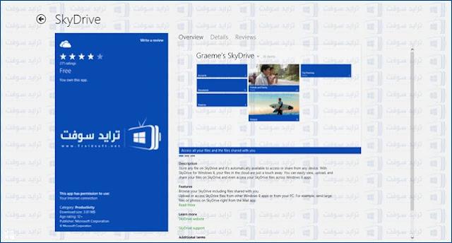 تنزيل Windows 8.1 Pro مجاناً برابط مباشر