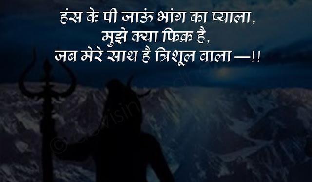 mahadev captions for instagram
