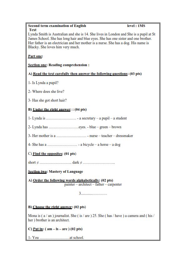 إختبار الانجليزية