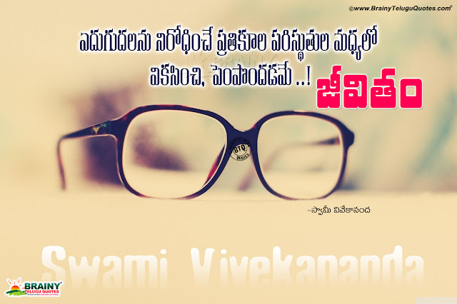 Here is Vivekananda telugu quotes,Best Telugu Vivekananda Good Reads Quotes,Inspirational Quotes with HD wallpapers images,inspirational quotes by swami vivekananda,Vivekananda Motivational Quotes,Vivekananda telugu quotes,Vivekananda Best Inpsirational quotes,Vivekananda inspirational quotes in telugu,Vivekanda Good Reads,Vivekananda Best Inspirational Quotes HD wallpapers,swami vivekananda quotations in hindi and English, Good reads nice thoughts from Swami vivekananda - Inspirational messages from Swami Vivekananda