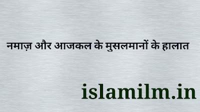नमाज़ और आजकल के मुसलमानो के हालात (Namaz or Musalman)