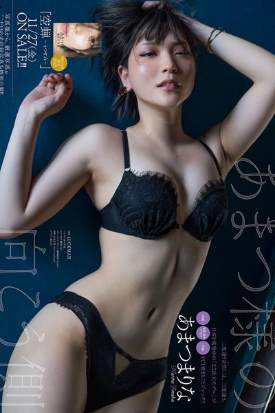Marina Amatsu あまつまりな, Young Champion 2020 No.24 (ヤングチャンピオン 2020年24号)