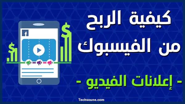 كيفية تحقيق الدخل من صفحات الفيسبوك عن طريق إعلانات الفيديو