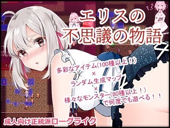 [H-GAME] The mysterious story of Ellis JP + Google Translate