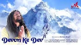 देवों के देव Devon Ke Dev Lyrics - Hansraj Raghuwanshi, Salim Merchant