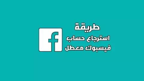 طريقة استرجاع حساب فيسبوك