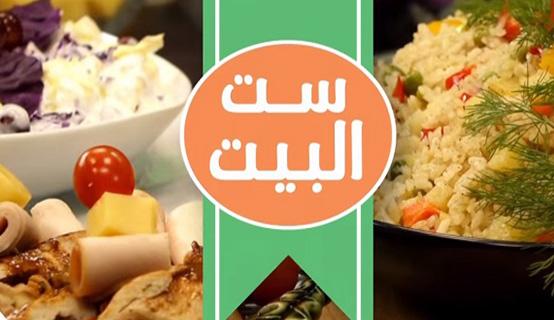 تردد قناة ست البيت 2018 للطبخ علي النايل سات