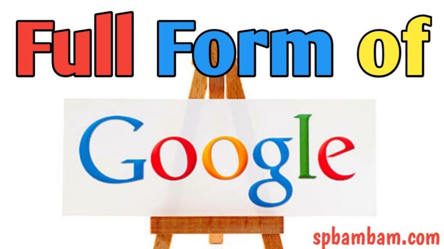 Google Full Form in Hindi, google full form, google, what is google, गूगल का फुल फॉर्म क्या होता है?