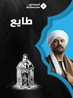 مسلسل طايع ( بطولة النجم عمرو يوسف ) رمضان 2018 كل التفاصيل