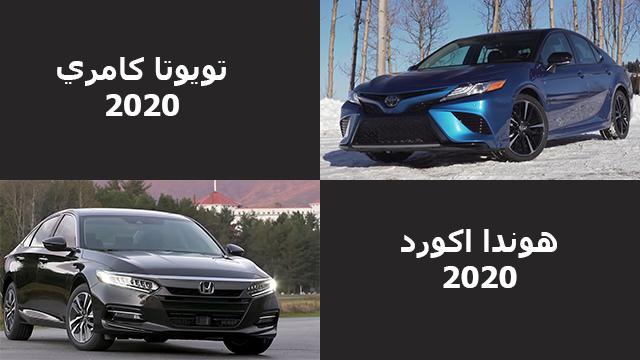 مقارنة بين تويوتا كامري 2020 و هوندا اكورد 2020