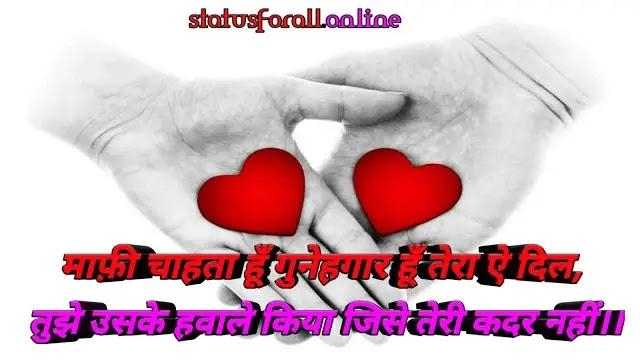 [Love] Sad Shayari Status in Hindi For Life Partner With Images ~ RoyalStatus4You