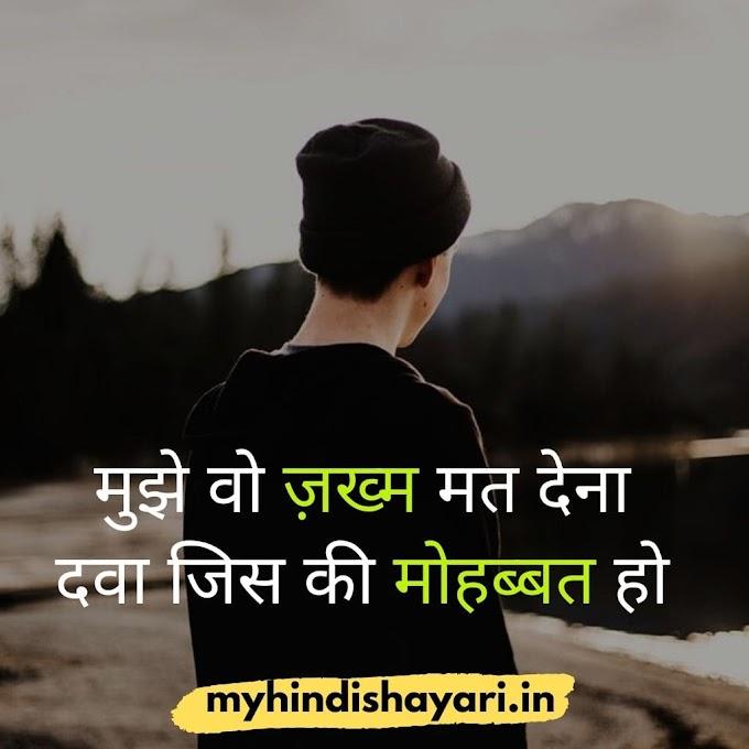 Dard Bhari Shayari in Hindi 2020 - दर्द भरी शायरी