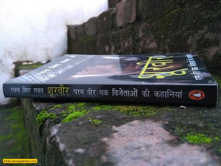 rachna_bisht_shoorveer_book_review