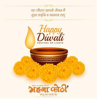 यह त्योहार आपके जीवन में सुख, समृद्धि व सद्भाव लाए : Happy Diwali : पूर्वांचल का सर्वश्रेष्ठ प्रतिष्ठान गहना कोठी भगेलू राम रामजी सेठ जौनपुर   #NayaSaberaNetwork