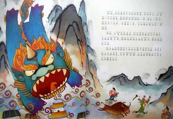 Imagem do monstro do ano, Nián, em um livro chinês de estórias infantis