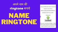 How to make ringtone of my name ( Kaise Banaye Khub ka name ringtone )