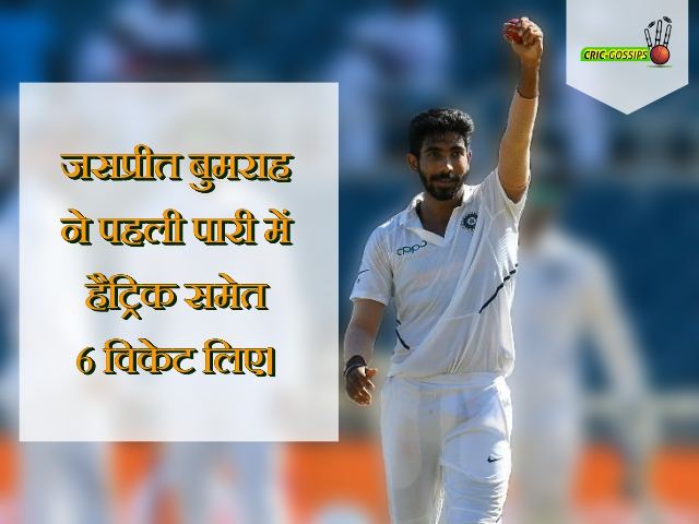 INDvsWI- Jasprit Bumrah becomes third Indian to scalp Test hat-trick