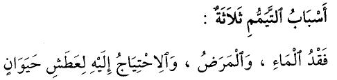 Sebab-Sebab Tayamum Safinah