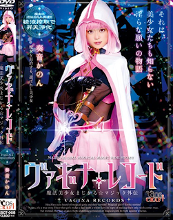 CSCT-008 Vagina Record Magical Girl Magical ☆ Magic Gaiden Kanon Kanon