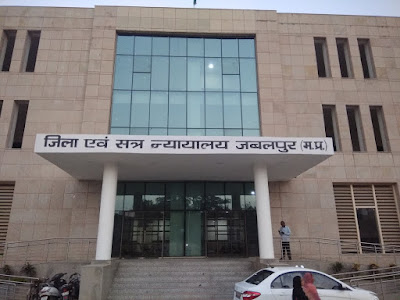 Court Rejects Bail Of Female Accuse Jabalpur Madhya Pradesh News Vision Court News