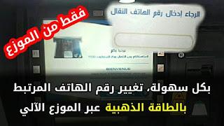 طريقة تغيير رقم الهاتف المرتبط بالبطاقة الذهبية بكل سهولة فقط من الموزع الآلي لبريد الجزائر