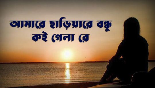 Rongila Re Lyrics by Jasimuddin Bengali Folk Song