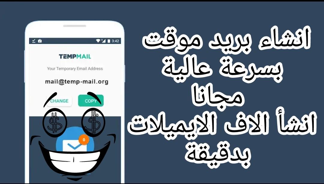 تحميل تطبيق temp mail إنشاء بريد الكتروني مؤقت مجانا للاندرويد