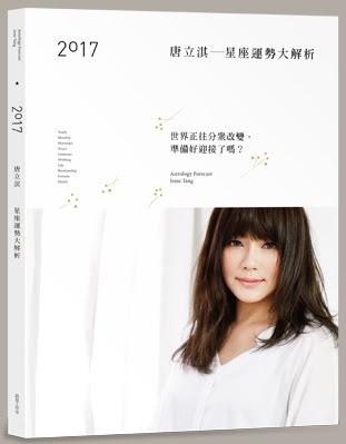 2017唐立淇星座運勢大解析