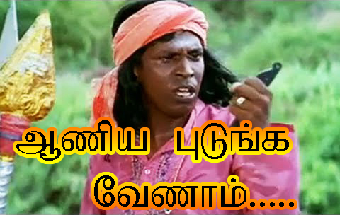 vadivelu tamil memes funny images