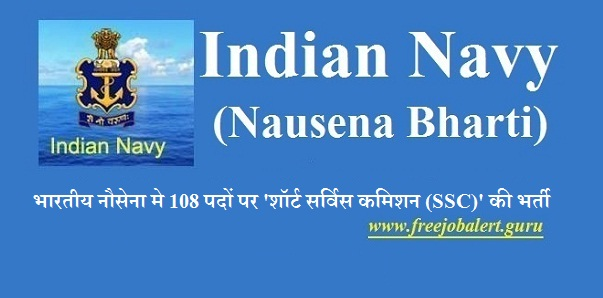 Indian Navy, Nausena Bharti, Force, Force Recruitment, B.Tech, Graduation, Short Service Commission, Latest Jobs, indian navy logo