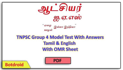 tnpsc group 4 model question paper with answer in tamil
