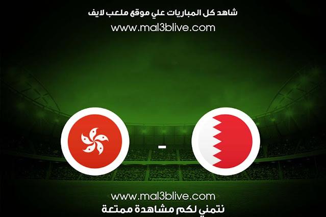 مشاهدة مباراة البحرين وهونج كونج بث مباشر اليوم الموافق 2021/06/15 في تصفيات آسيا المؤهلة لكأس العالم 2022
