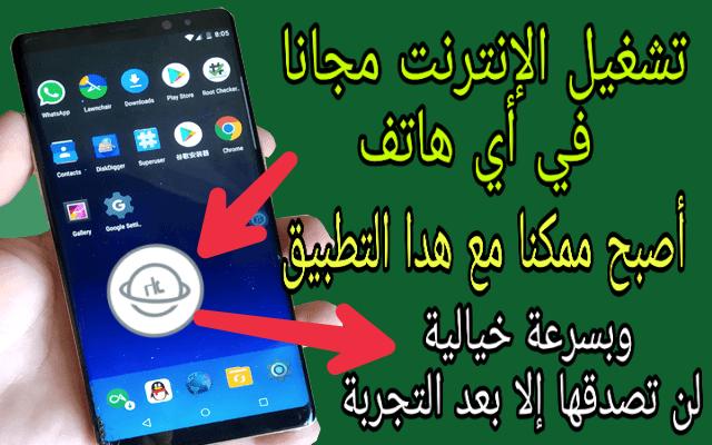 طريقة جديدة لتشغيل الانترنت مجانا في أي هاتف في inwi و  iam و orange
