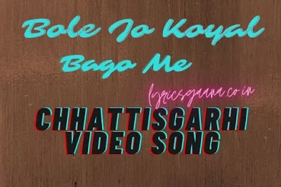 Bole Jo Koyal Bago Mein Song Hindi Lyrics