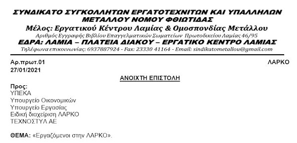 ΛΑΡΚΟ: Προς: ΥΠΕΚΑ, Υπουργείο Οικονομικών Υπουργείο Εργασίας, Ειδική διαχείριση ΛΑΡΚΟ ,ΤΕΧΝΟΣΤΥΛ ΑΕ