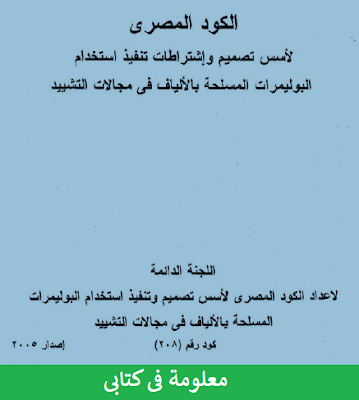 Egyptian Code For Polymers