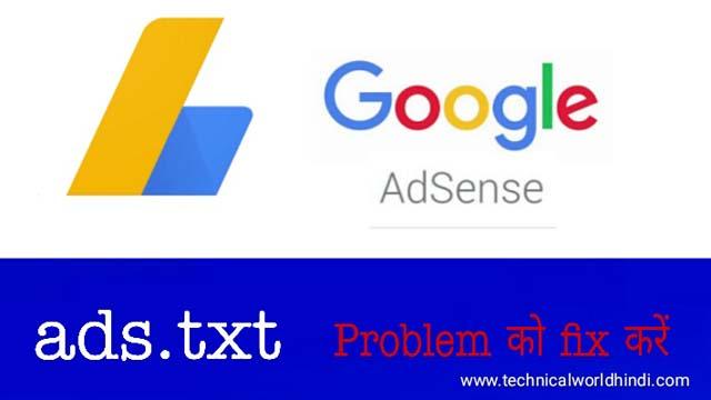 Adsense Account में ads.txt Error को कैसे Fix करे