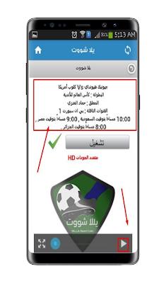 حصريآ تحميل تطبيق Yalla Shoot APK | اخر اصدار للاندرويد لمشاهدة المباريات بث مباشر مع يلا شوت