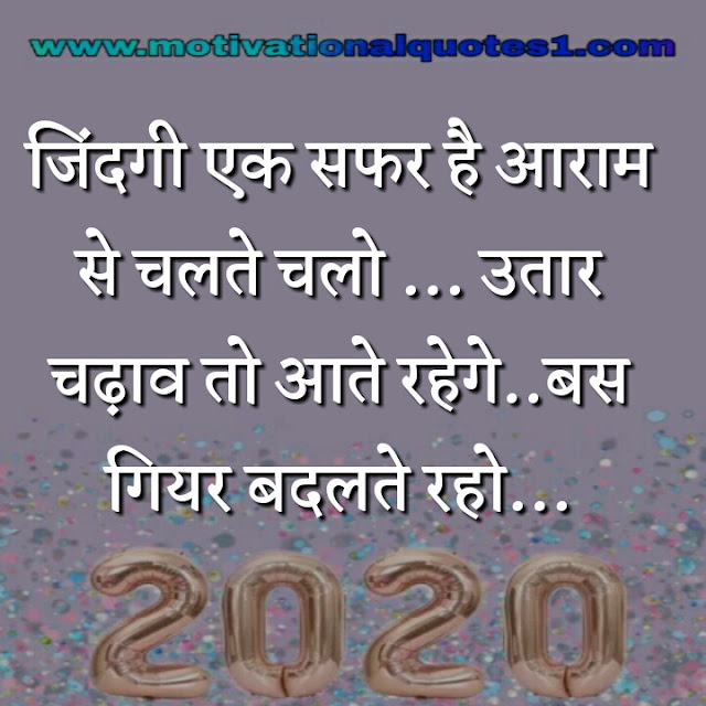 Positive Thoughts & Golden Thoughts Hindi Images