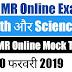 Navy MR Online Mock Test - 20 February 2019