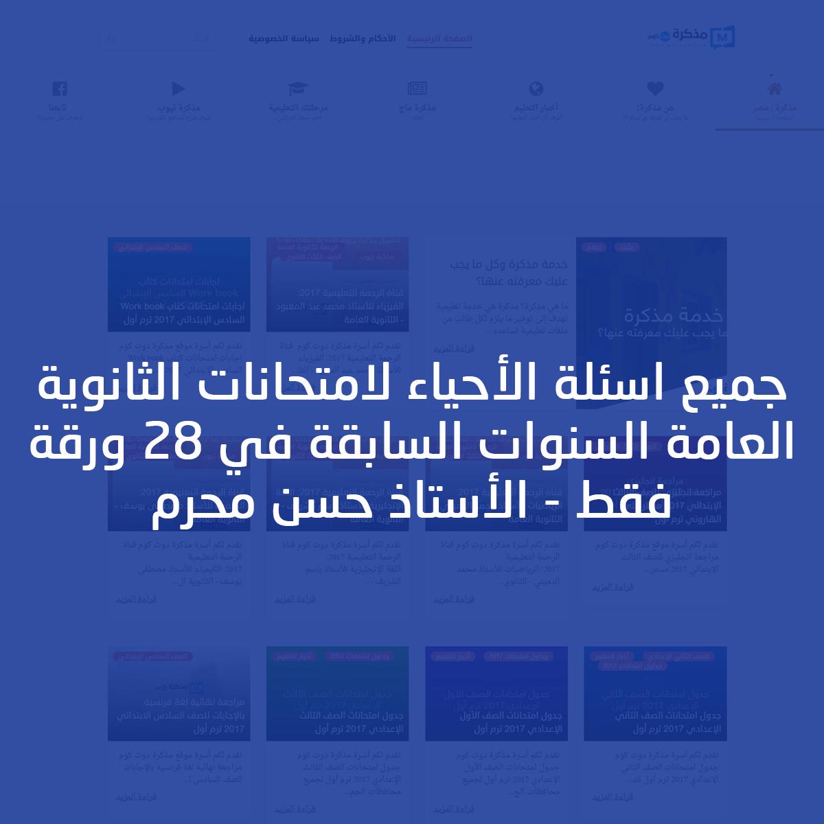 جميع اسئلة الأحياء لامتحانات الثانوية العامة السنوات السابقة في 28 ورقة فقط - الأستاذ حسن محرم