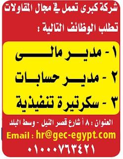 وظائف جريدة الوسيط مصر اغسطس 2020  مختلف التخصصات