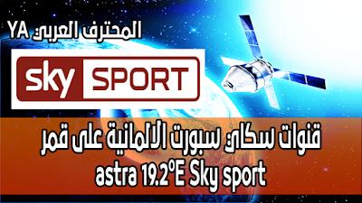 قنوات سكاي سبورت الالمانية Sky sport على قمر astra 19.1°E
