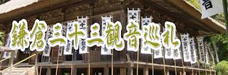 鎌倉三十三箇所
