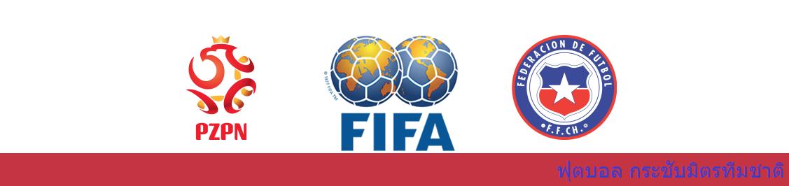 แทงบอลออนไลน์ วิเคราะห์บอล กระชับมิตร ทีมชาติโปแลนด์ vs ทีมชาติชิลี