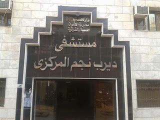 أسماء المتوفين والمصابين في حدة الغسيل الكلوي بمستشفي ديرب نجم